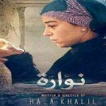 L'affiche du film Nouara. D. R.