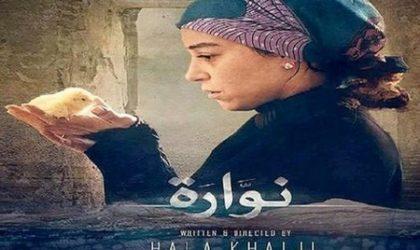 Fiofa : le long métrage égyptien «Nouara» remporte le Wihr d'or