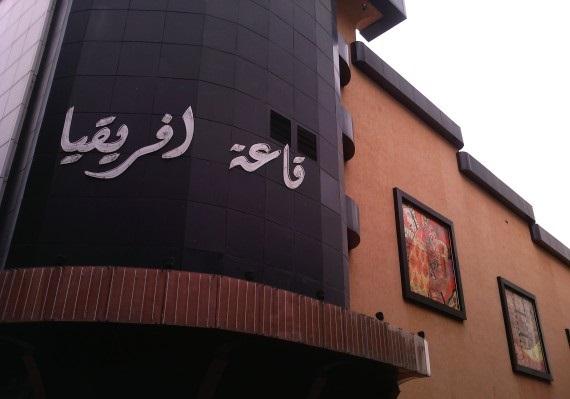 La salle de cinéma «L'Afrique» à Alger, fermée depuis des années. D. R.