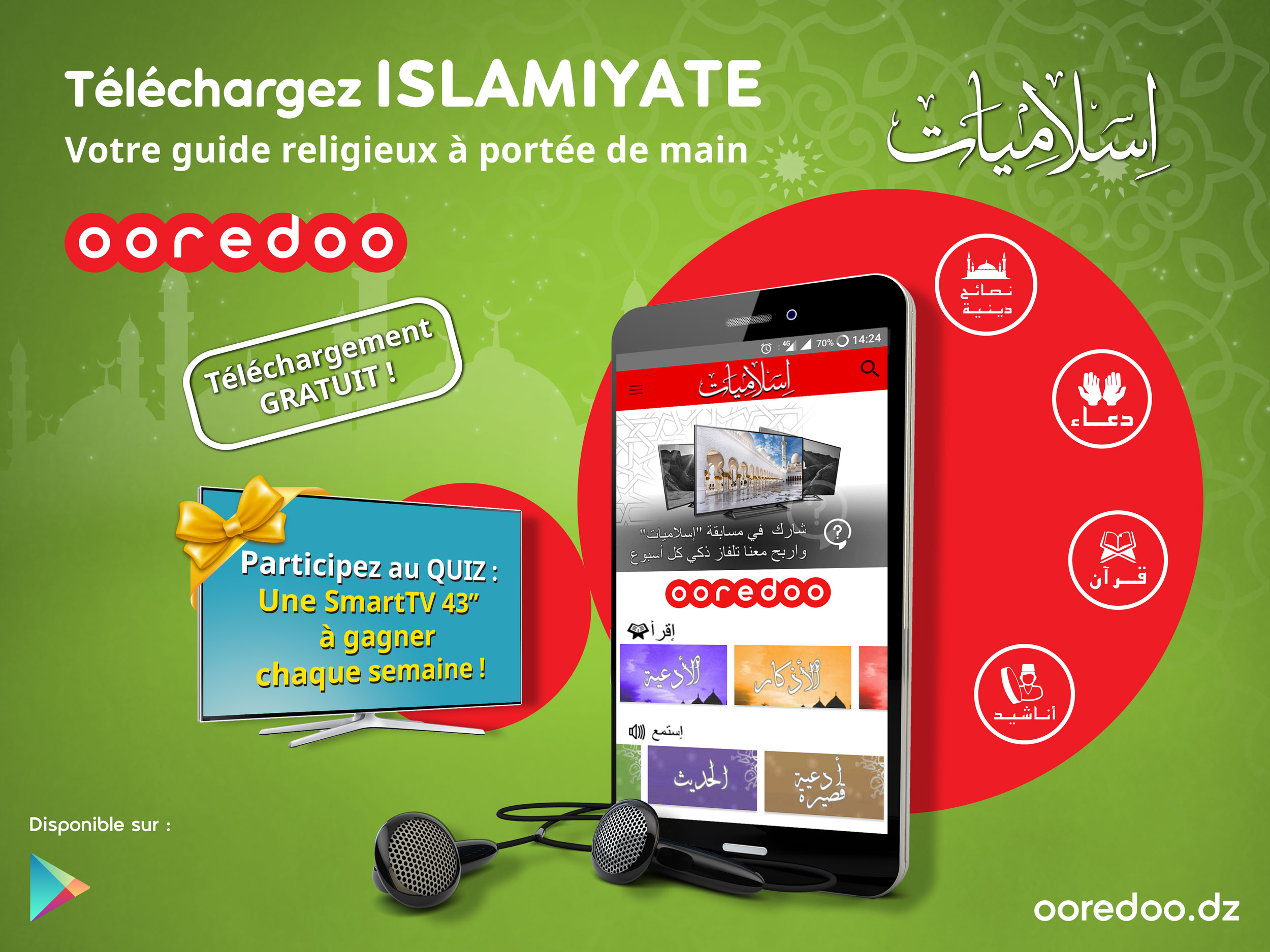 Photo application Islamiyate de Ooredoo.jpg