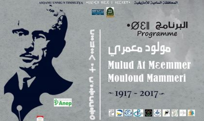 Jijel première escale de la caravane littéraire Mouloud Mammeri