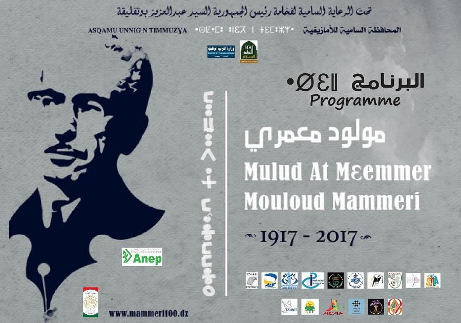 La caravane littéraire Mouloud Mammeri sillonnera les villes côtières jusqu'à la fin de l'été. D. R.