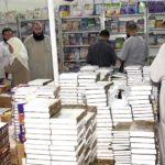 Salon livre Alger