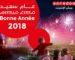 Ooredoo souhaite une bonne année 2018 aux Algériens