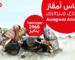 Ooredoo souhaite Assegwas Ameggaz au peuple algérien