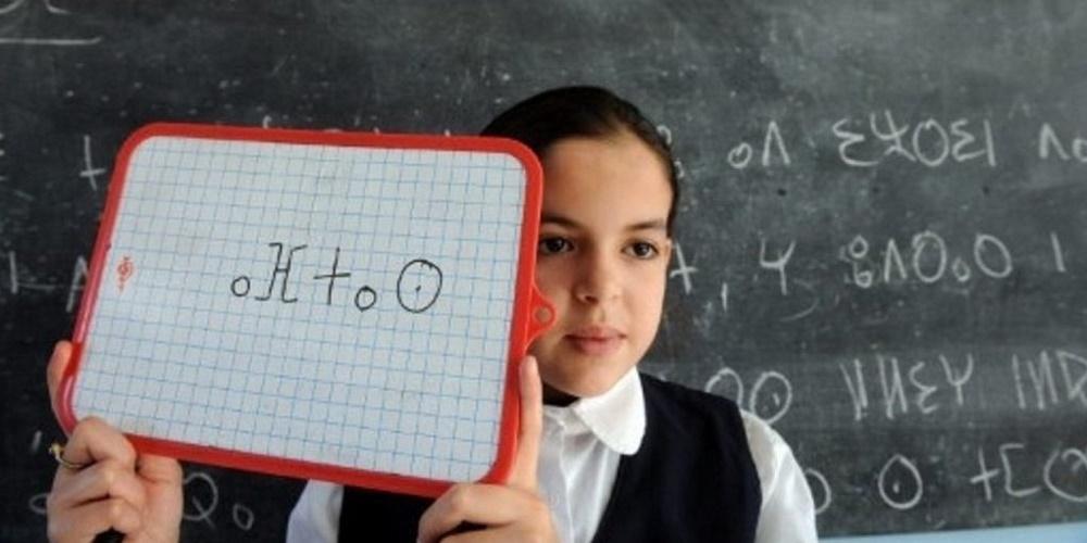 création de l'académie de langue amazighe