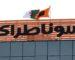 Sonatrach compte recruter 12 000 travailleurs pour les cinq prochaines années