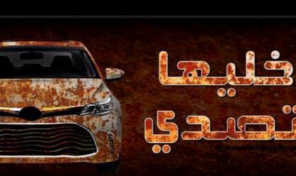 Message pour Tahkout : «Kheliha tssadi»