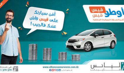 Alliance Assurances lance un nouveau produit d'assurance automobile «Oto 9iss 9iss»
