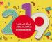Ooredoo félicite les Algériens pour la nouvelle année 2019