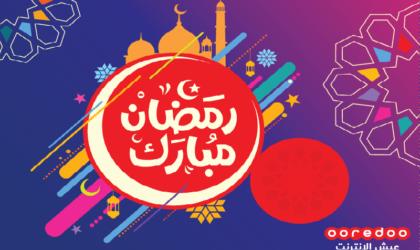 Ooredoo présente ses vœux au peuple algérien à l'occasion du mois de Ramadhan