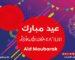 Aïd El-Fitr : Ooredoo présente ses vœux au peuple algérien