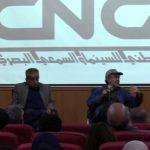 CNCA Algérie court-métrage